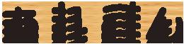 有限会社ナーシェレ・株式会社NURの公式ホームページ